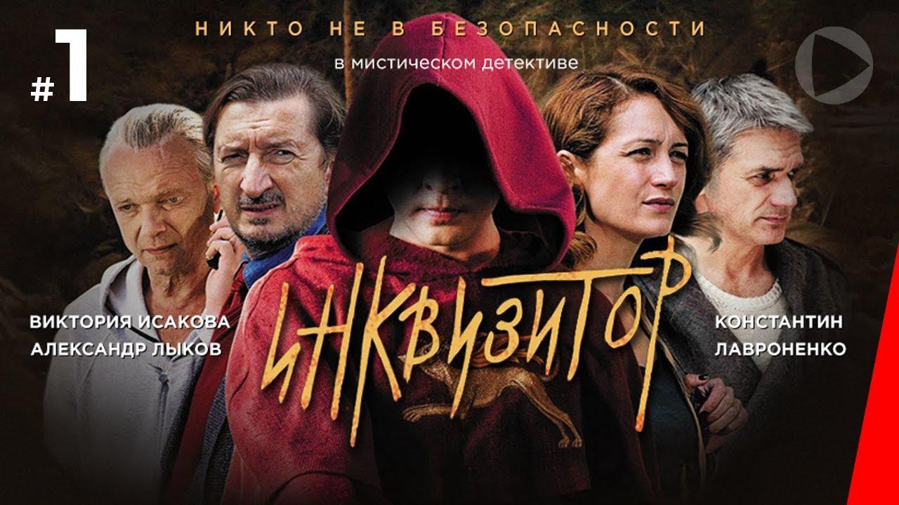 Инквизитор (12 серий) (2014)