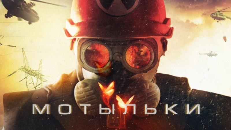 Мотыльки (4 серии) (2013)
