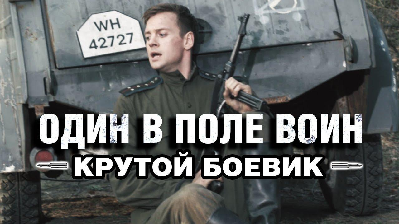 Один в поле воин (4 серии) (2018)