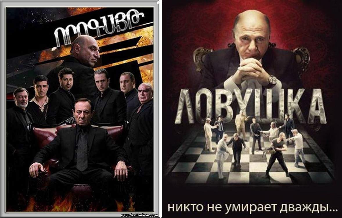 Ловушка (24 серии) Пастка (2013)