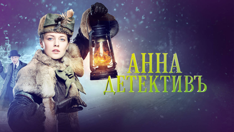 Анна-детективъ (2 сезона, 112 серий) (2016-2021)