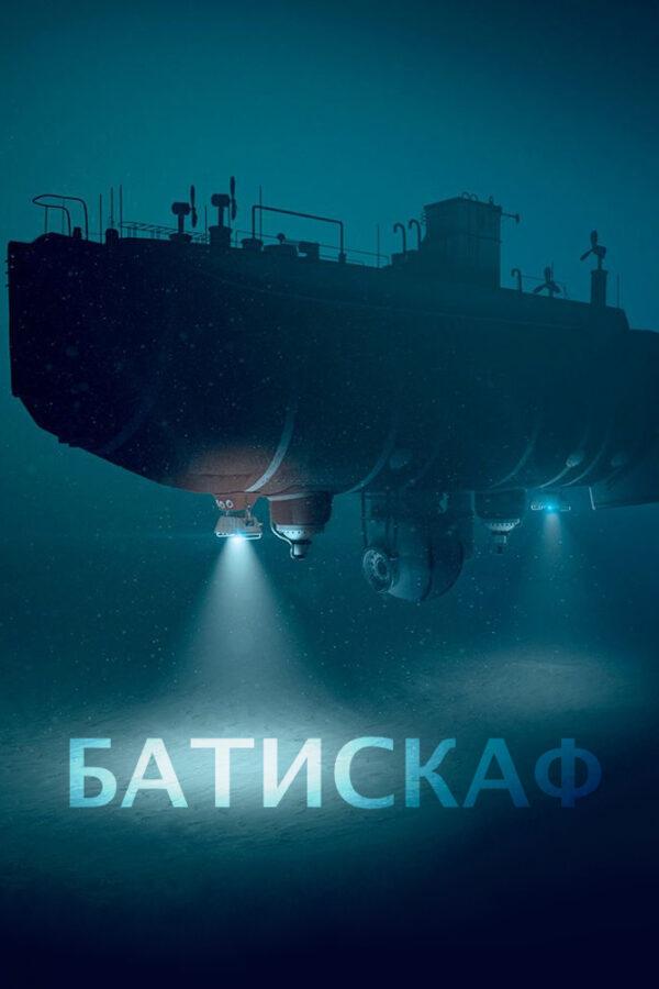 Батискаф (2021)