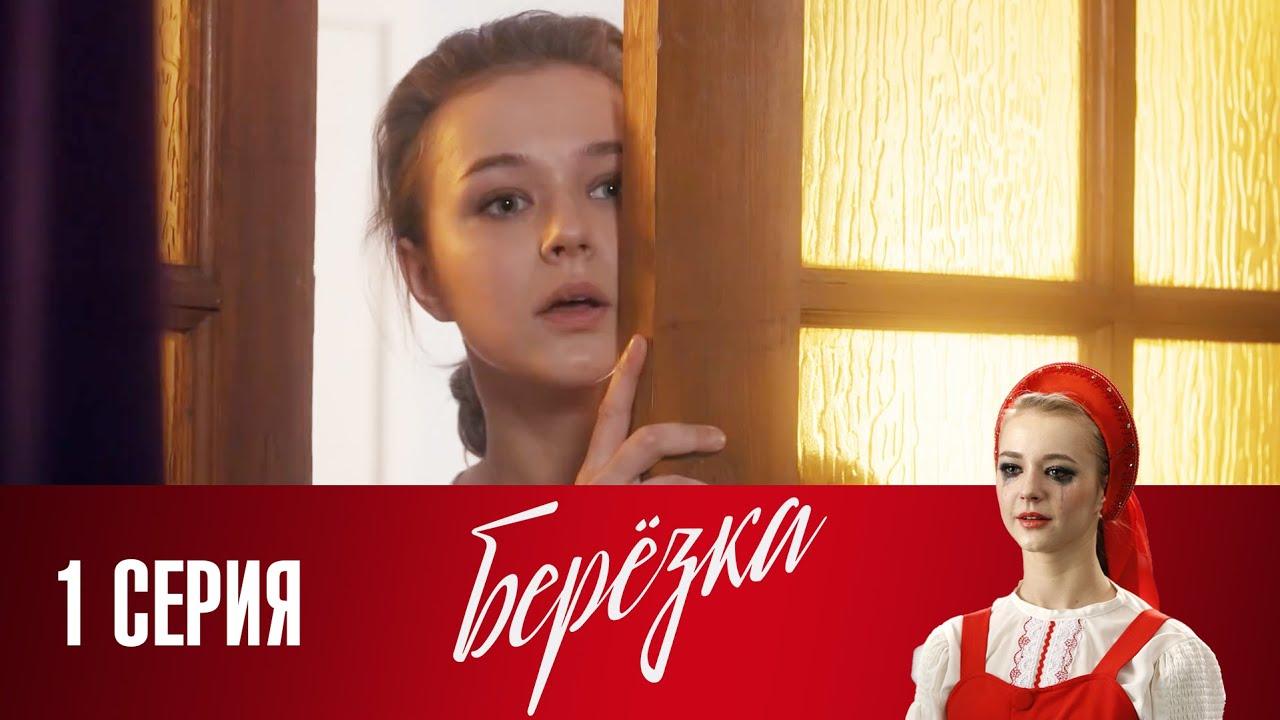 Берёзка, Серия 1