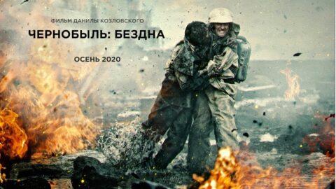 Чернобыль (2020) (Трейлер)