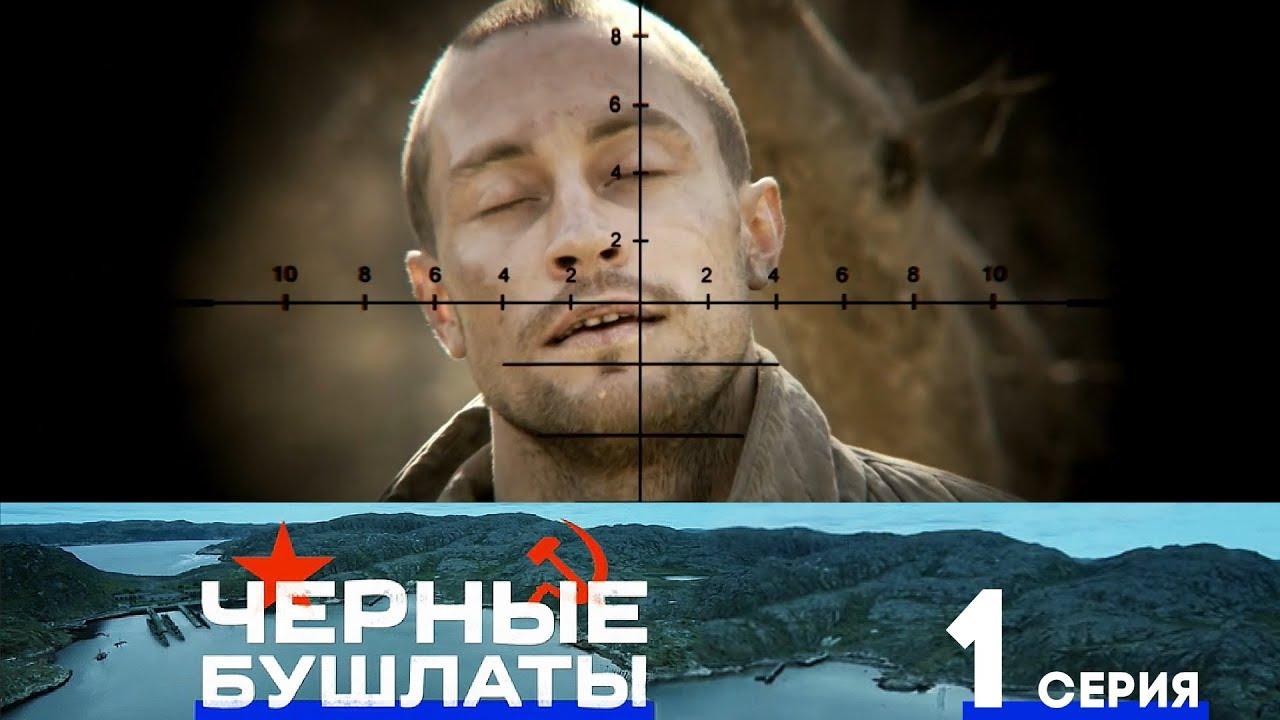 Чёрные бушлаты, Серия 1