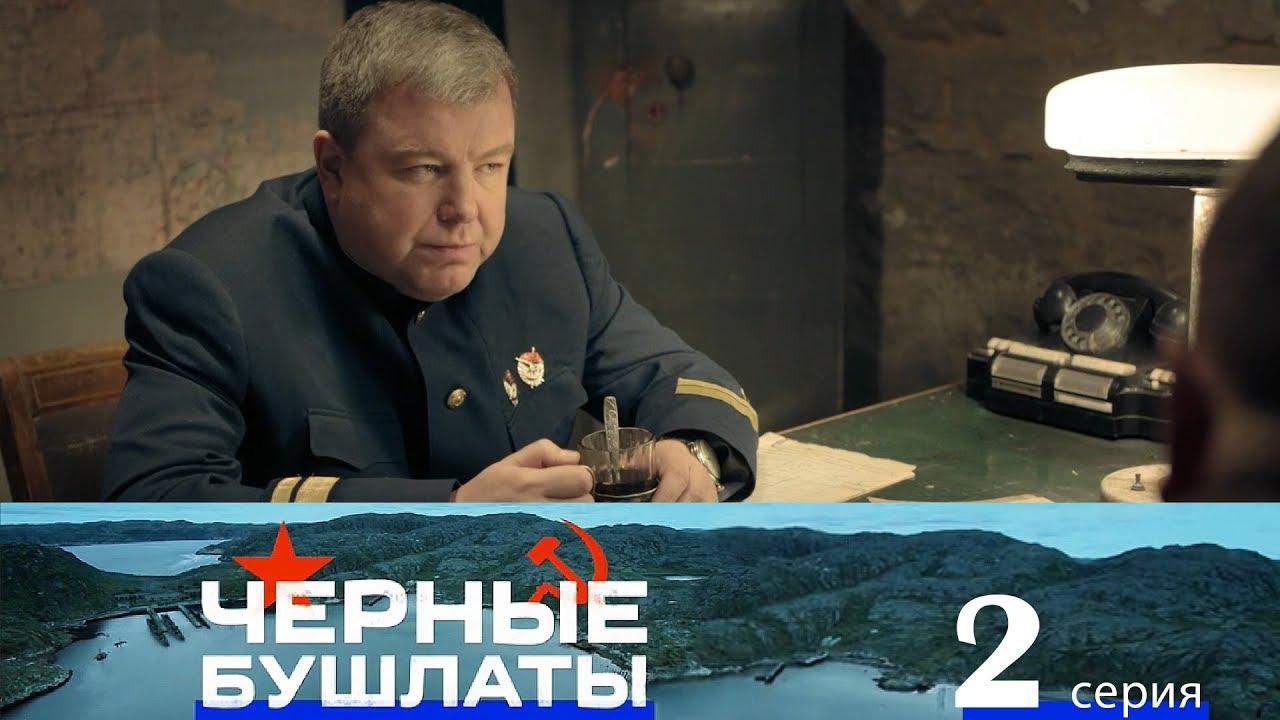 Чёрные бушлаты, Серия 2