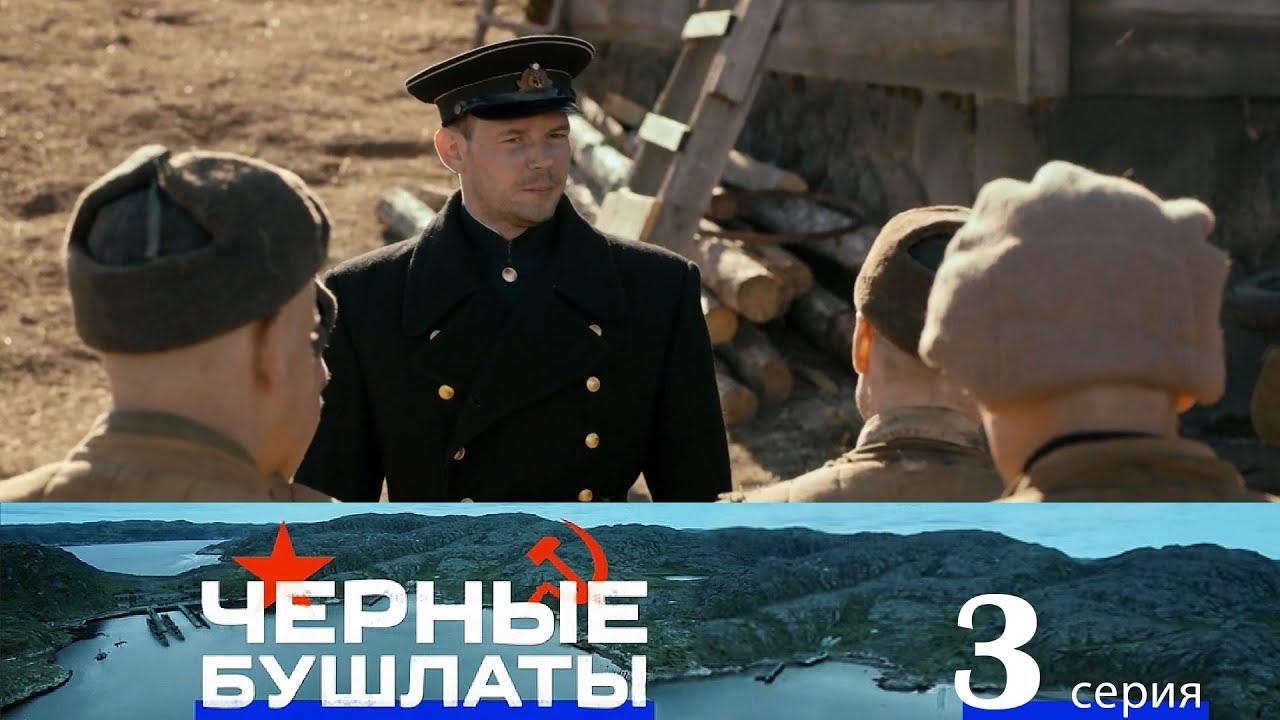 Чёрные бушлаты, Серия 3