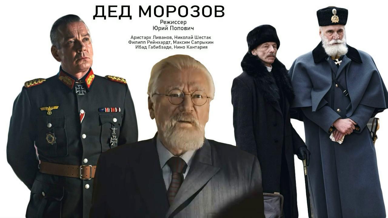 Дед Морозов (4 серии) (2020)
