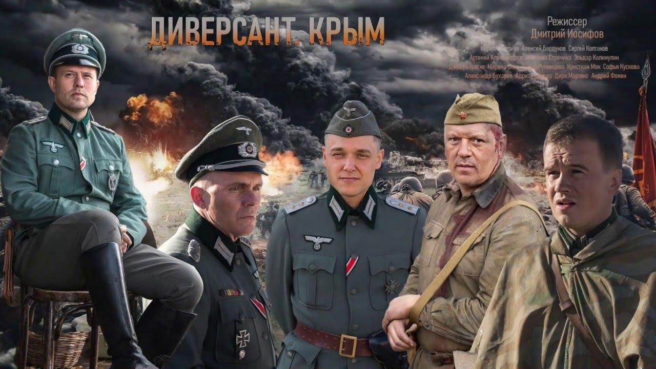 Диверсант (3 сезона: 18 серий) (2004-2020)