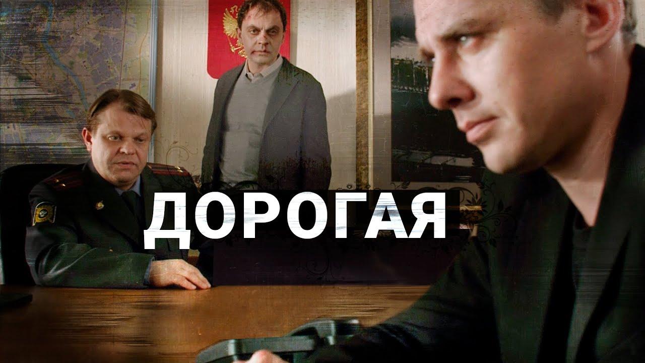 Дорогая (4 серии) (2013)