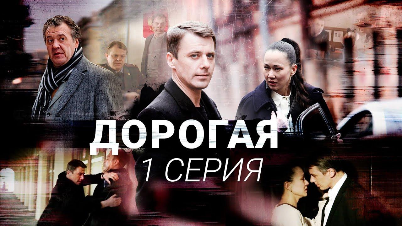 Дорогая, Серия 1