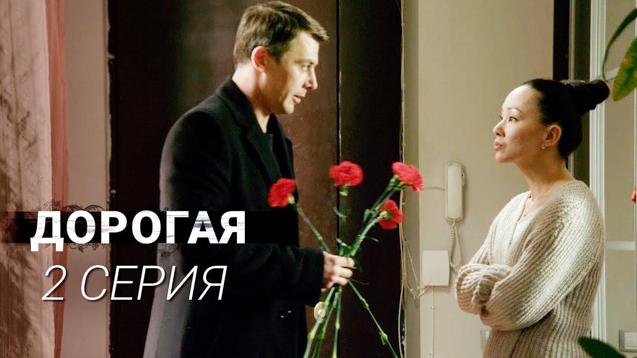 Дорогая, Серия 2