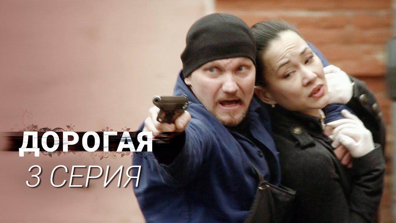 Дорогая, Серия 3