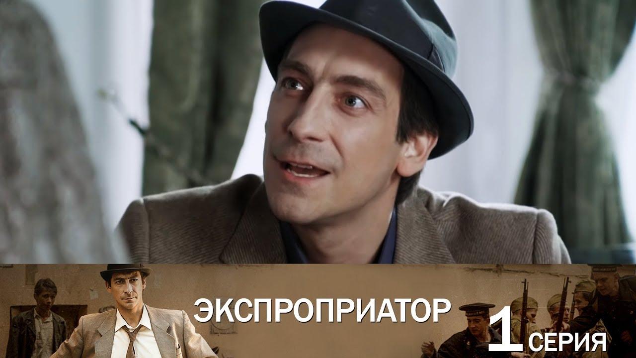 Экспроприатор, Серия 1