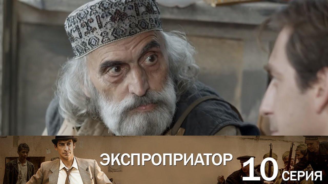 Экспроприатор, Серия 10