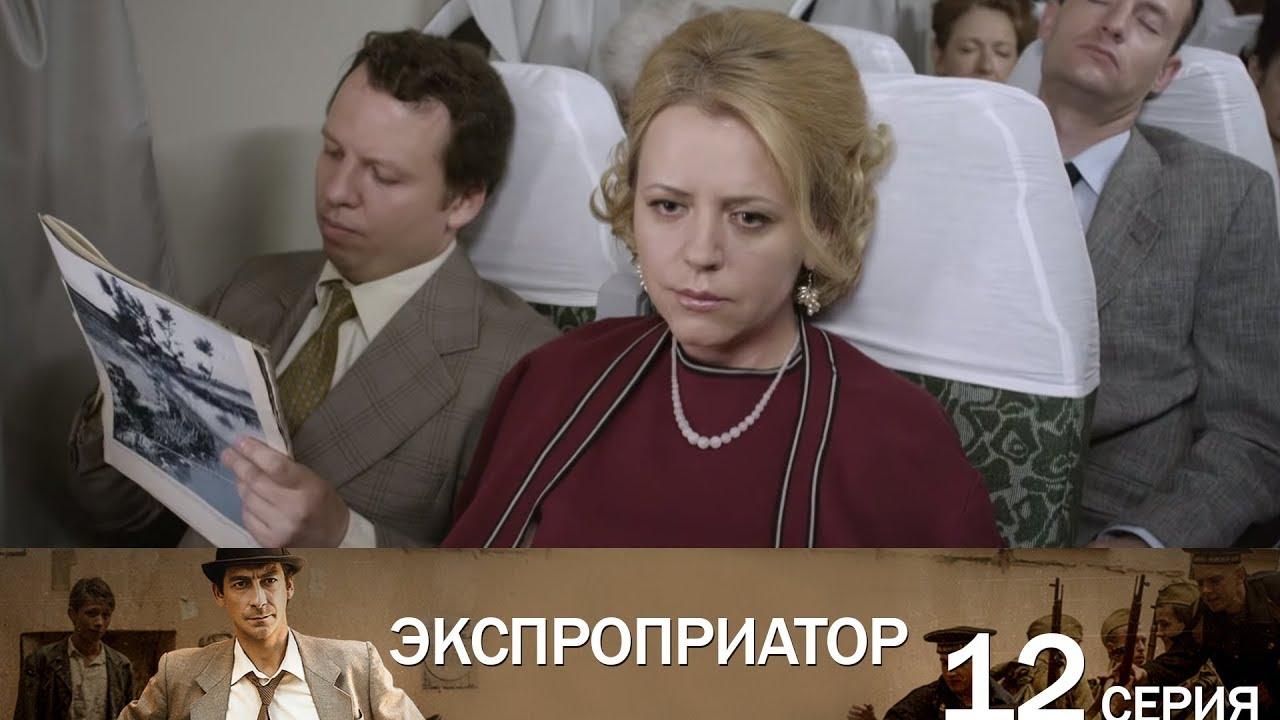Экспроприатор, Серия 12