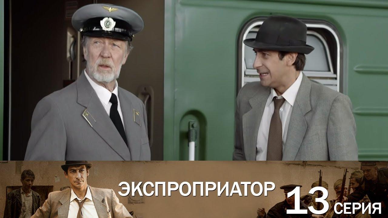 Экспроприатор, Серия 13