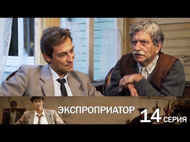 Экспроприатор, Серия 14