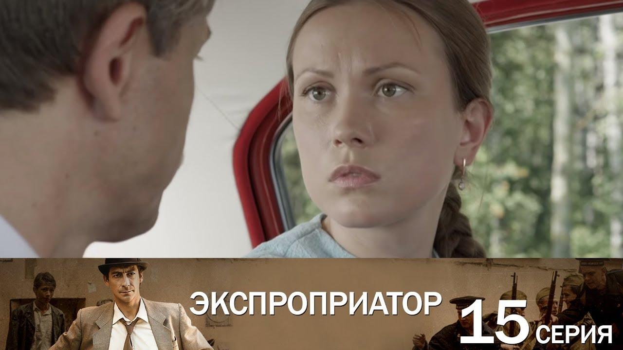 Экспроприатор, Серия 15