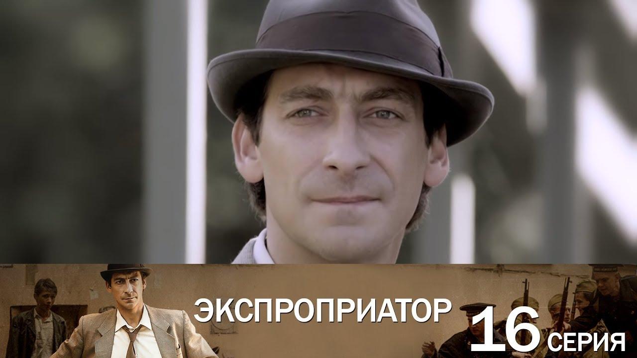 Экспроприатор, Серия 16