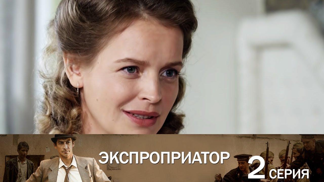 Экспроприатор, Серия 2