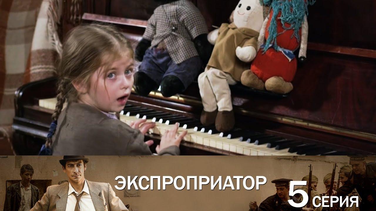 Экспроприатор, Серия 5