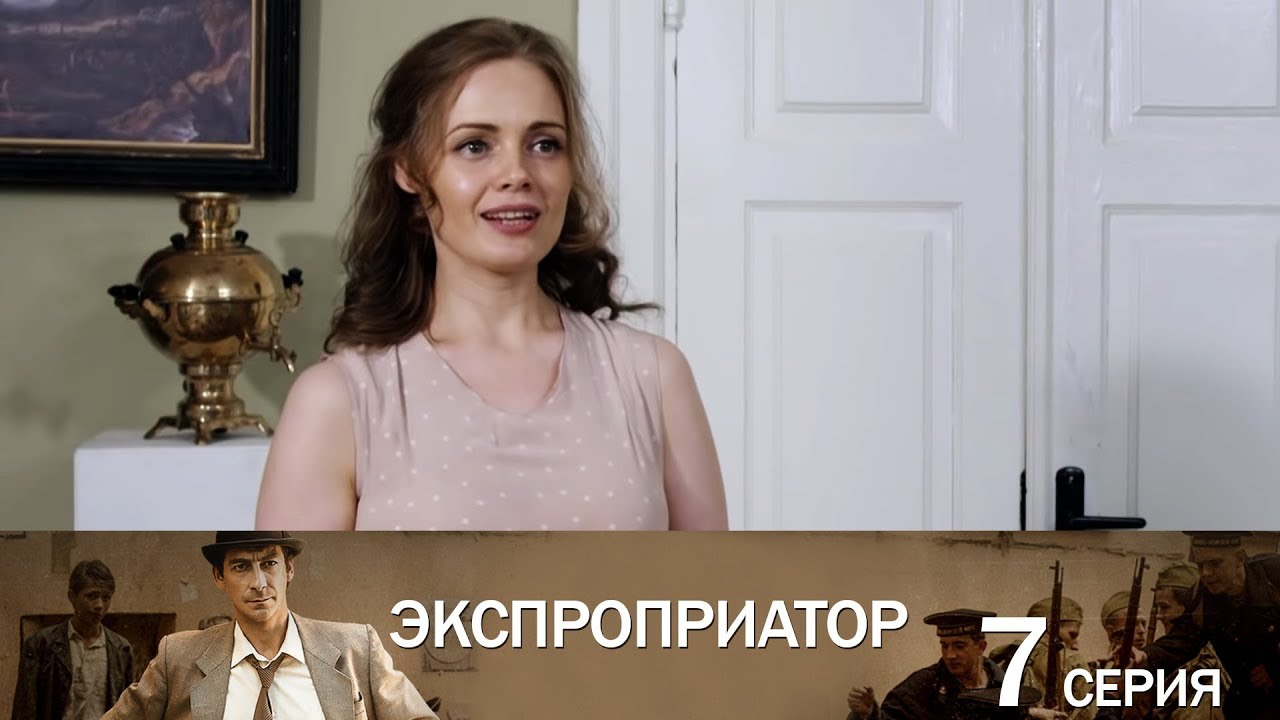 Экспроприатор, Серия 7