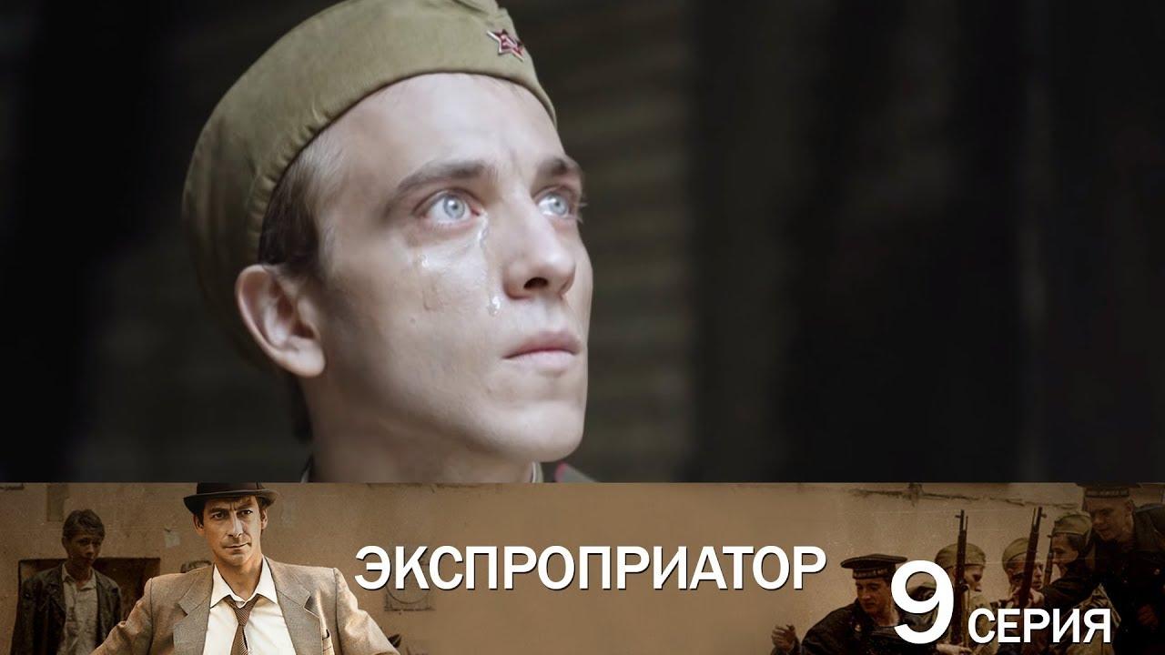 Экспроприатор, Серия 9