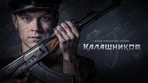 Калашников (2020) (Трейлер)