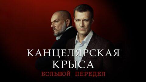 Канцелярская крыса (3 сезон) (2020)