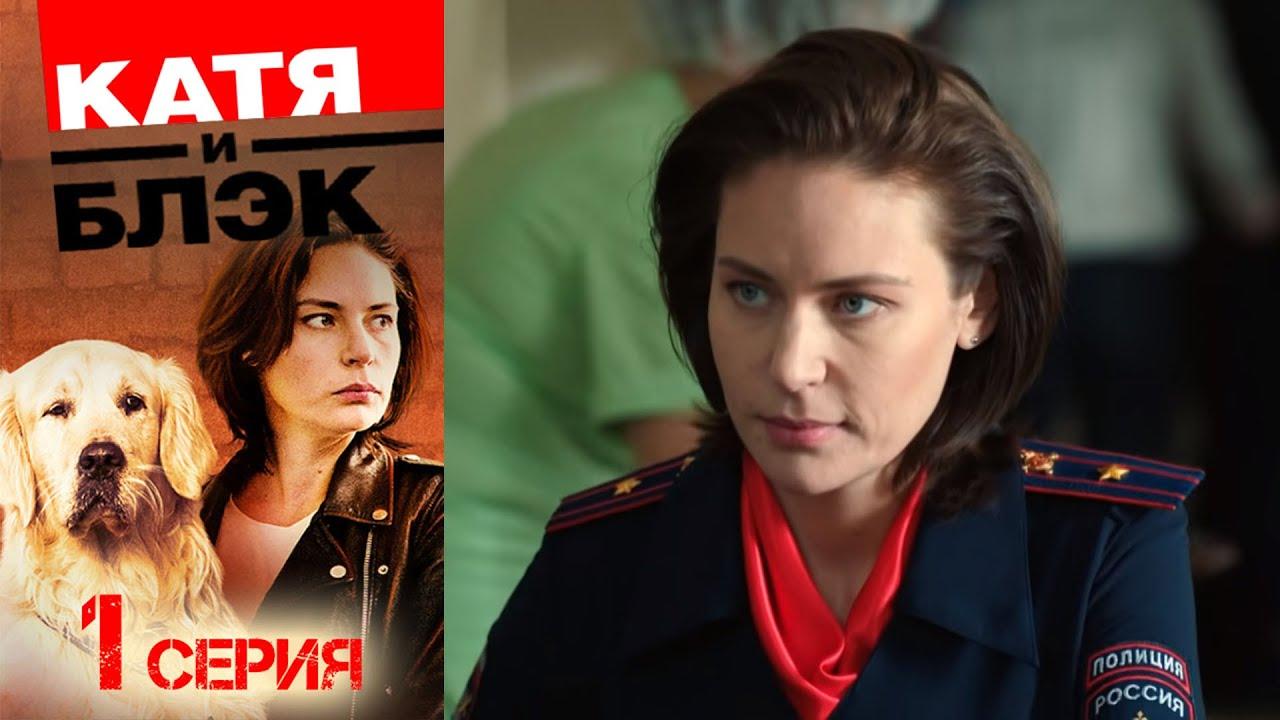 Катя и Блэк, Серия 1