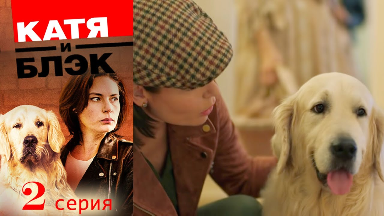 Катя и Блэк, Серия 2
