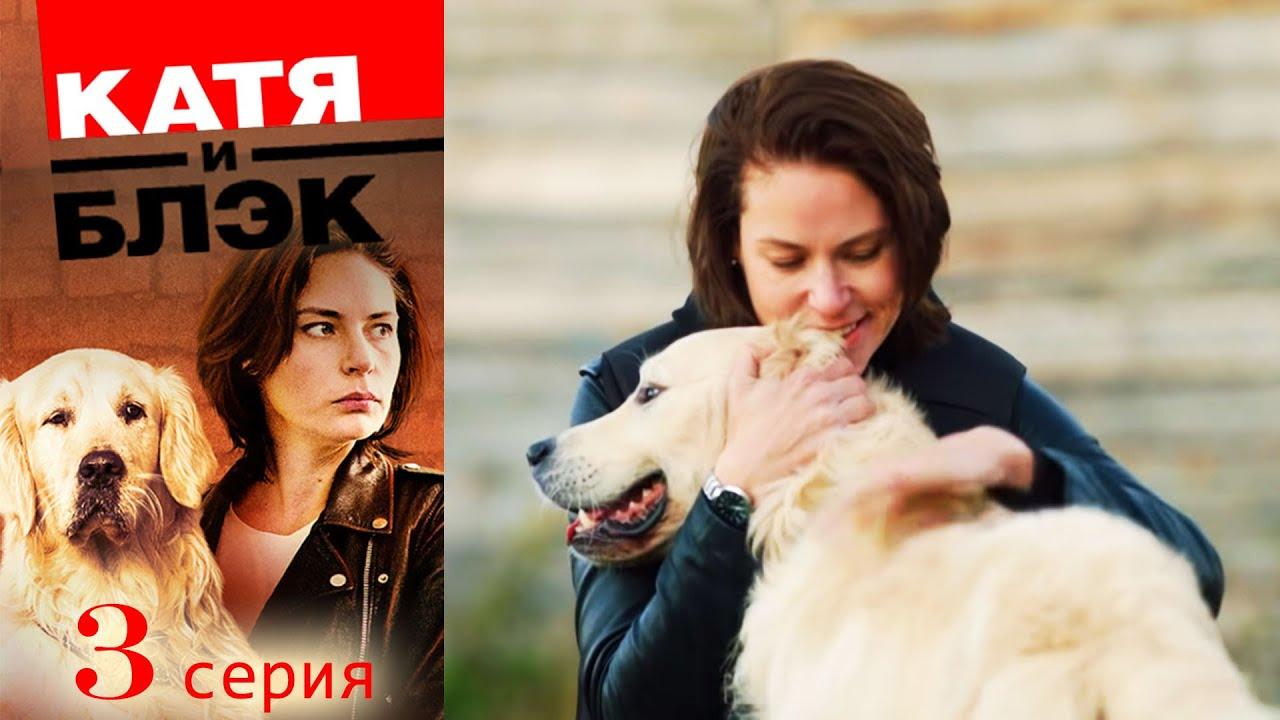 Катя и Блэк, Серия 3