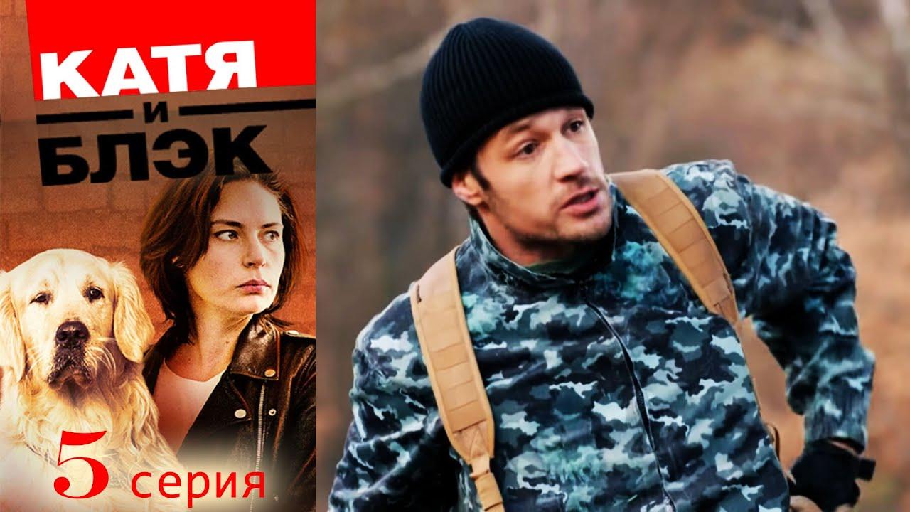 Катя и Блэк, Серия 5