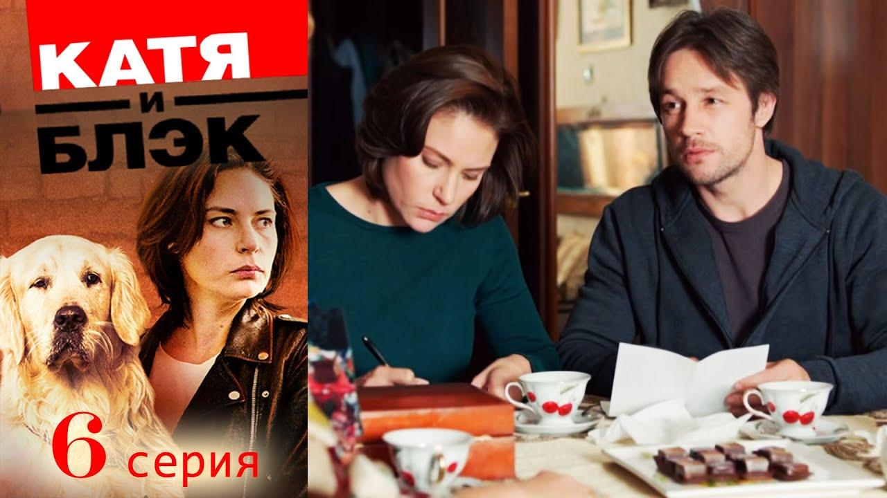 Катя и Блэк, Серия 6