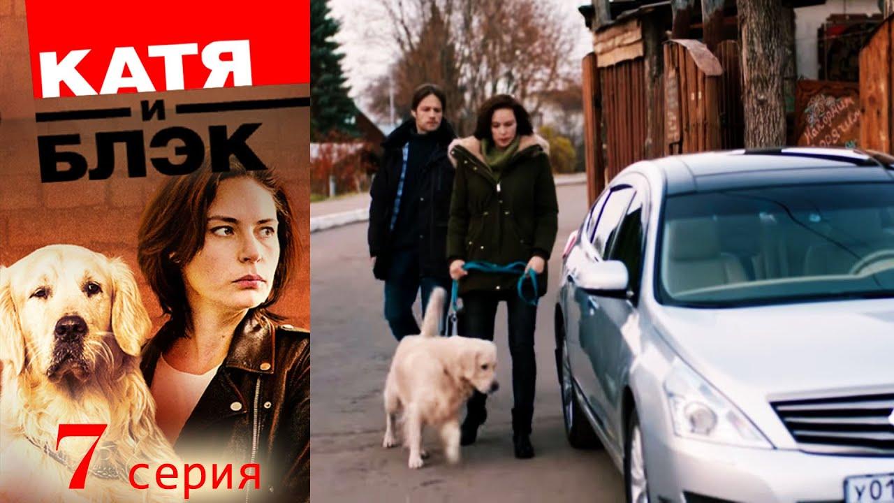 Катя и Блэк, Серия 7