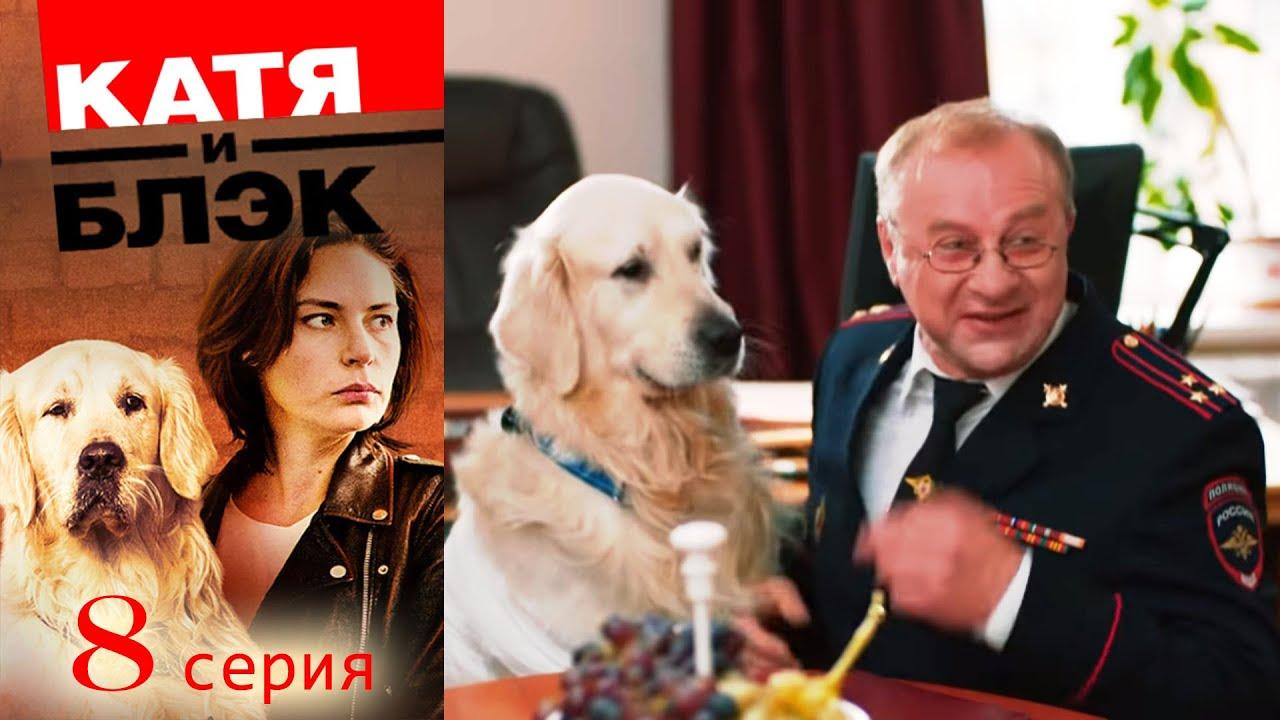 Катя и Блэк, Серия 8