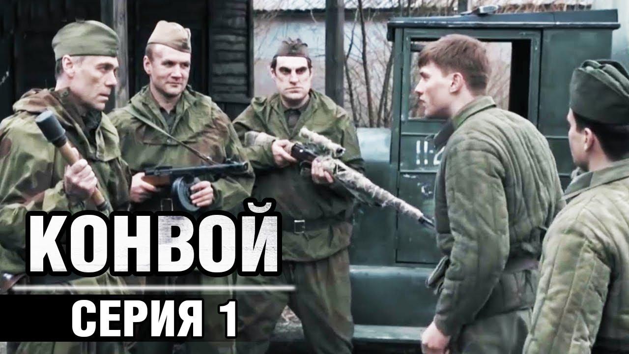 Конвой (2017), Серия 1