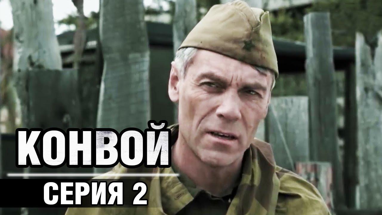 Конвой (2017), Серия 2