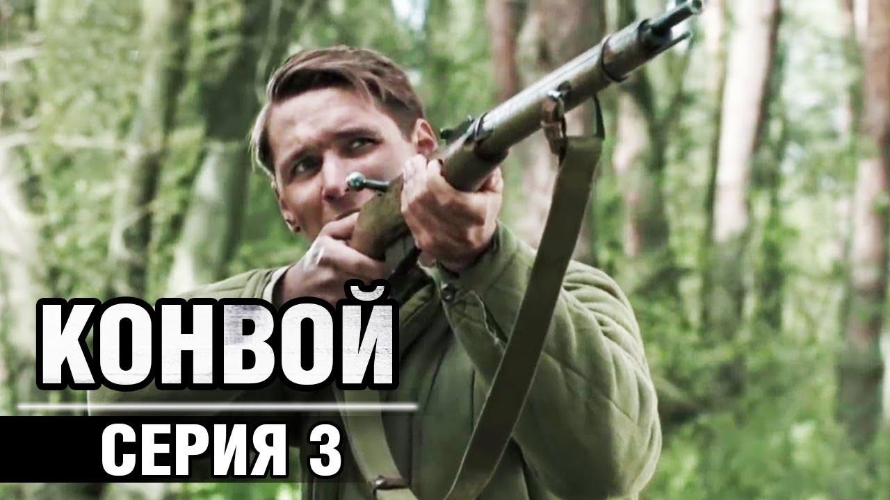 Конвой (2017), Серия 3