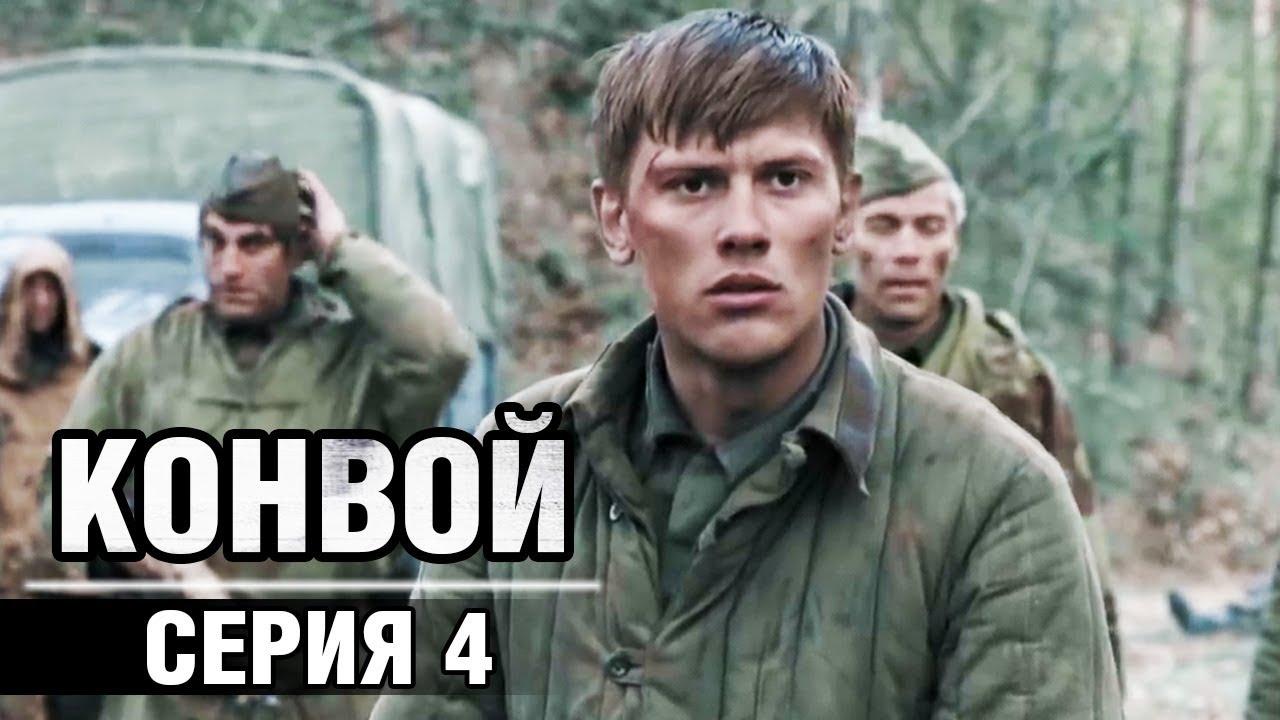 Конвой (2017), Серия 4