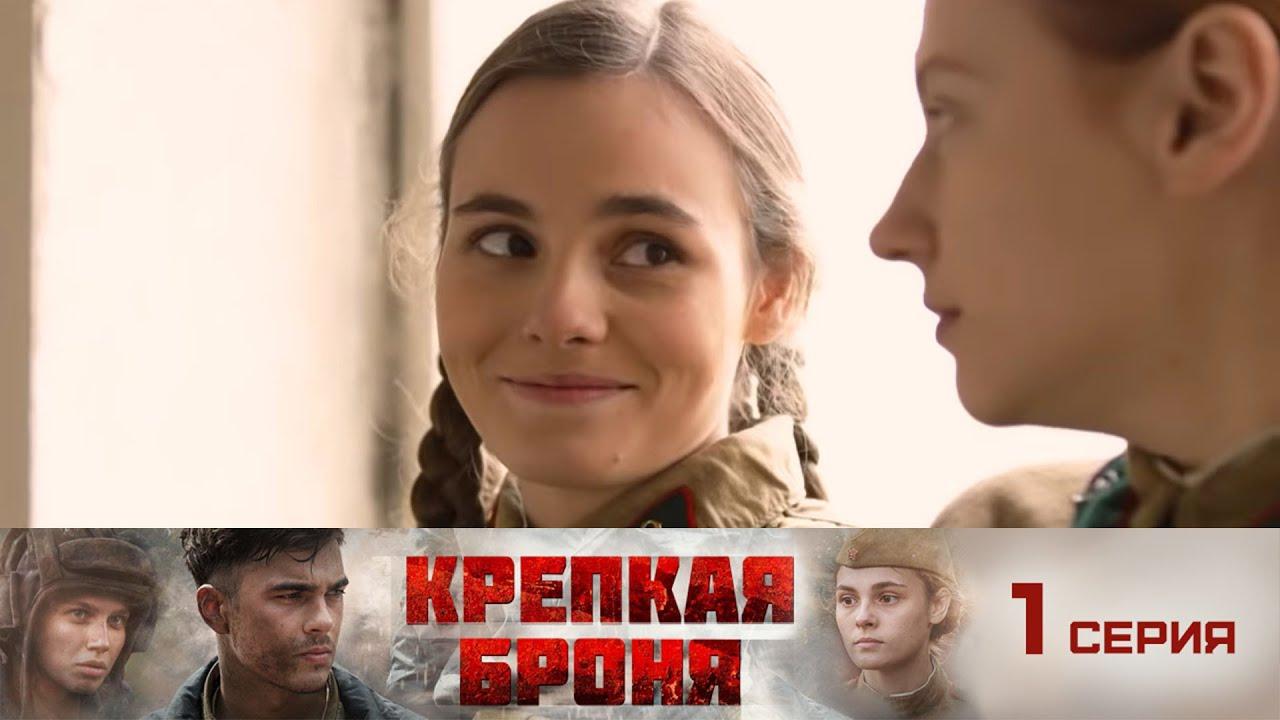 Крепкая броня, Серия 1