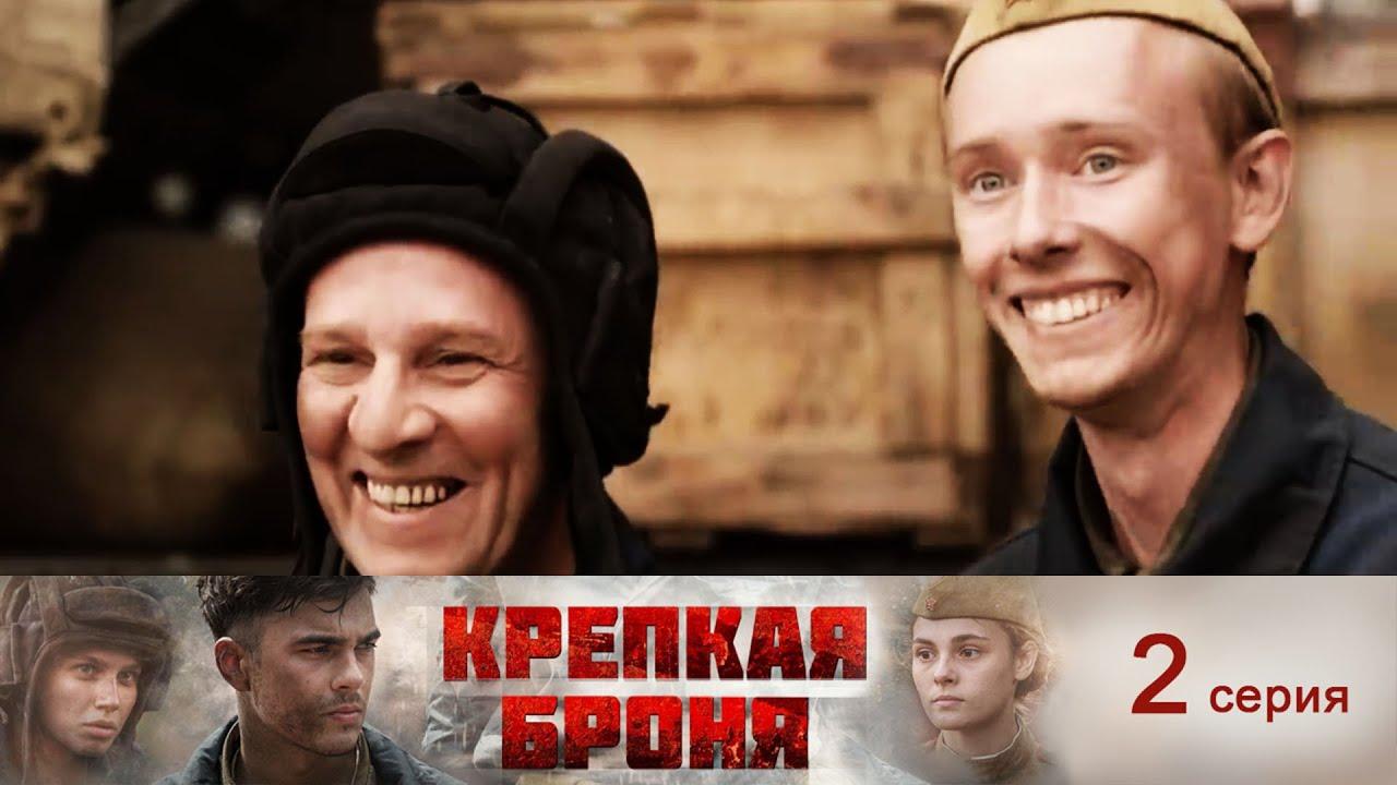 Крепкая броня, Серия 2