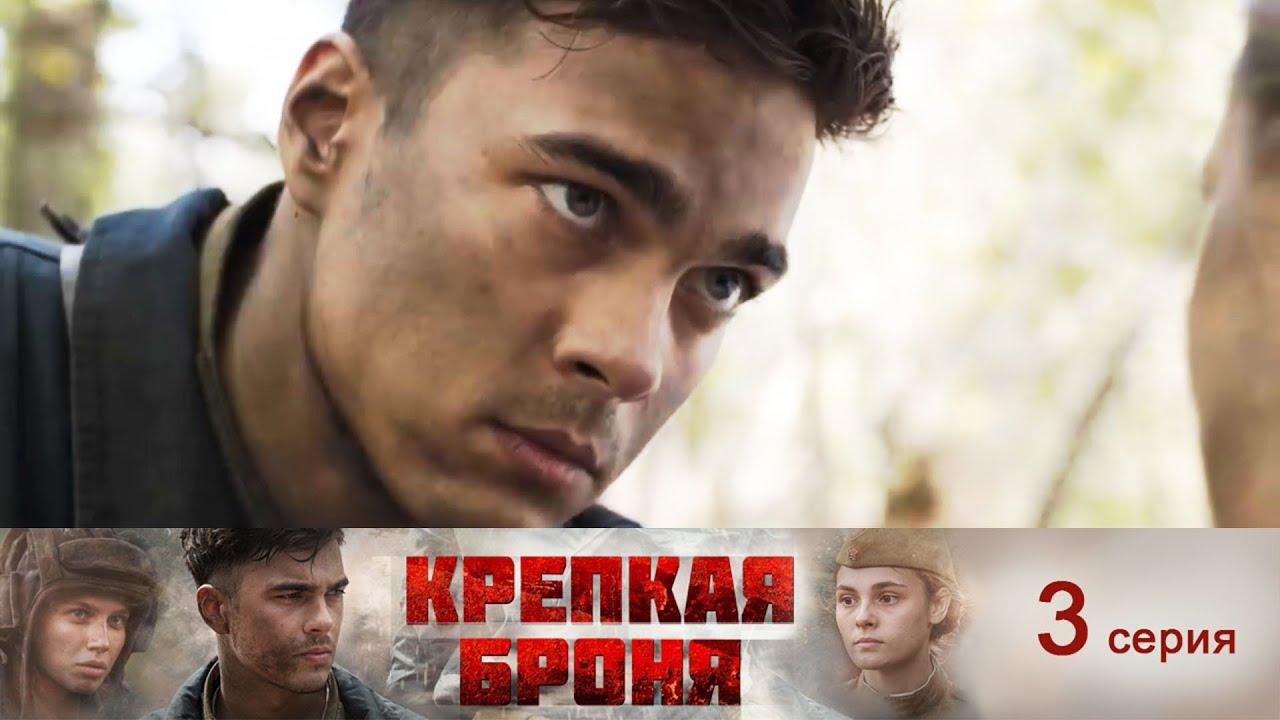 Крепкая броня, Серия 3