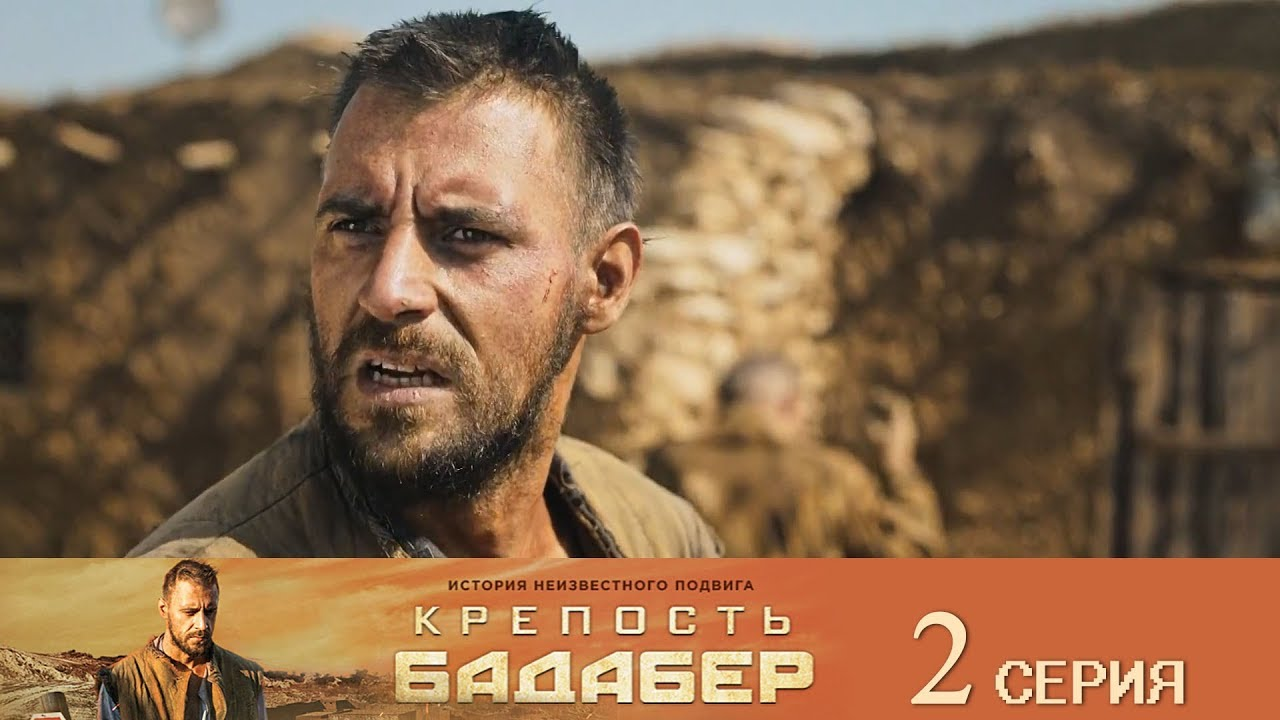Крепость Бадабер , Серия 2