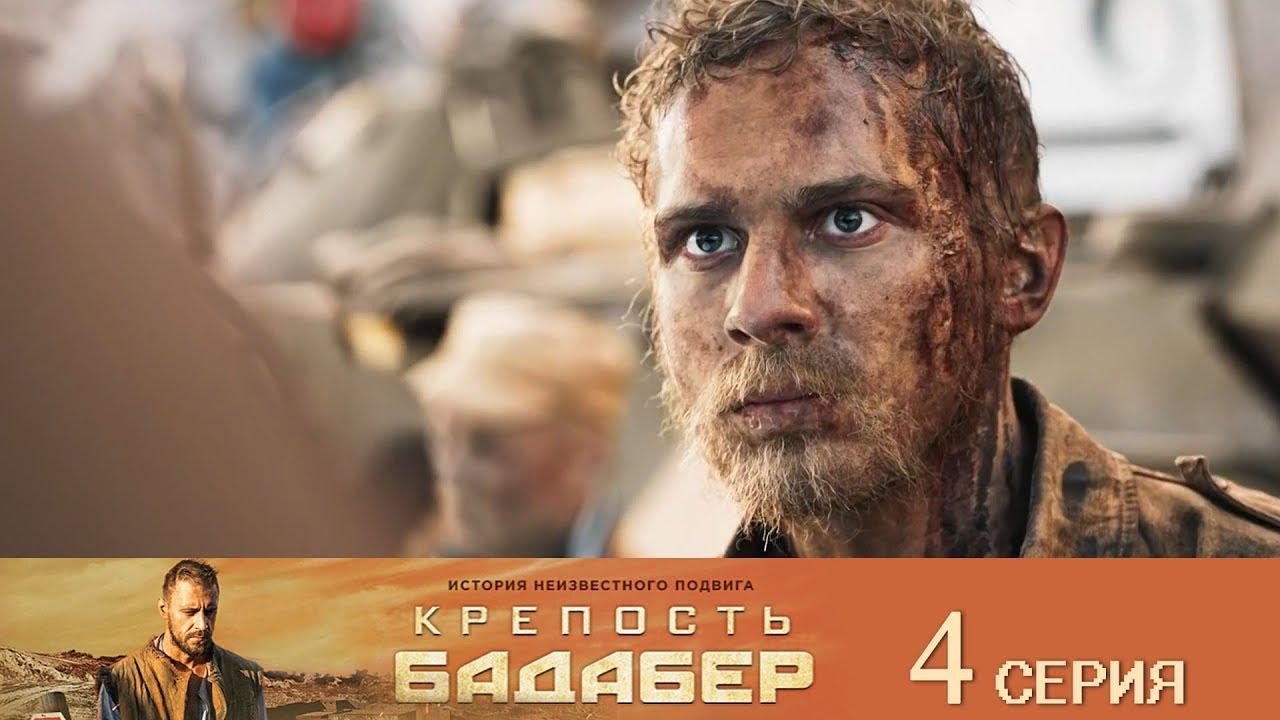 Крепость Бадабер , Серия 4