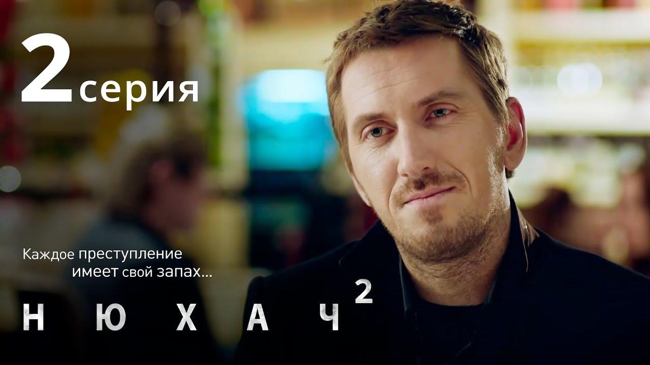 Нюхач 2 (2015), Серия 2