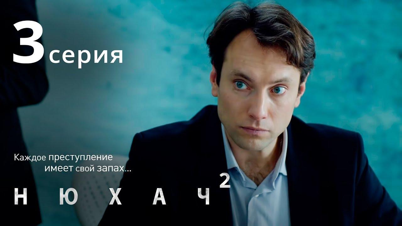Нюхач 2 (2015), Серия 3