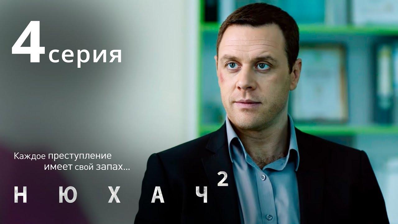 Нюхач 2 (2015), Серия 4