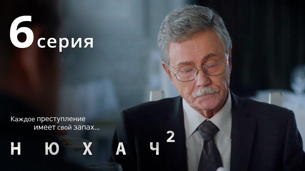 Нюхач 2 (2015), Серия 6